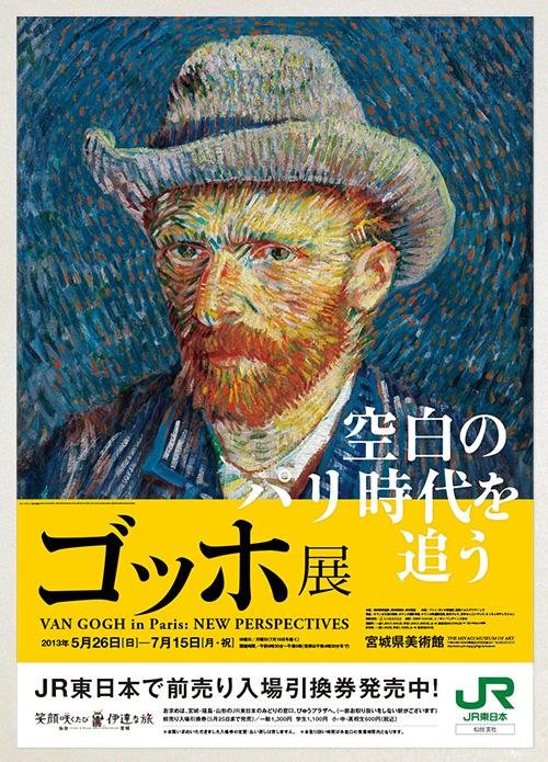 ゴッホ展 空白のパリ時代を追う 宮城展 Poster