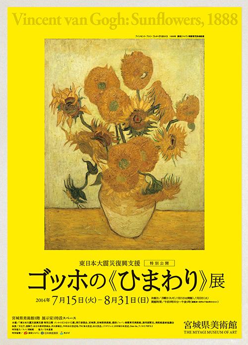 東日本大震災復興支援 特別公開 ゴッホの《ひまわり》展 Flyer