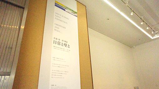 20151106_sato_shun-ichiro_exhibition_01.jpg