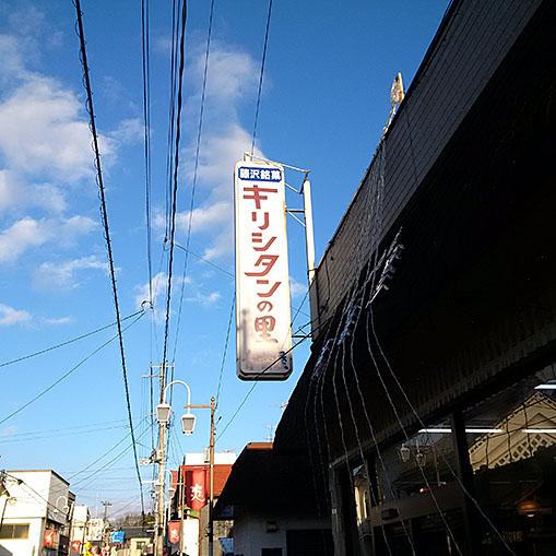 20151230_fujisawa_sanpo_04.jpg