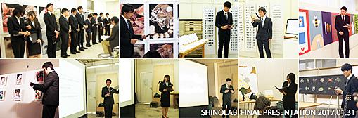 20170131_shinolab_final.jpg