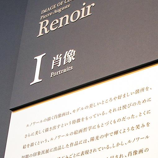 ルノワール展 IMAGE OF COLOR: Pierre-Auguste Renoir の章解説パネル