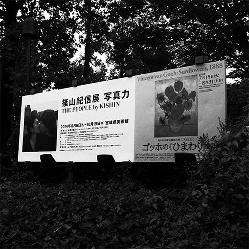 東日本大震災復興支援 特別公開 ゴッホの《ひまわり》展