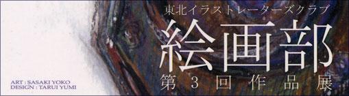 絵画部の第3回作品展