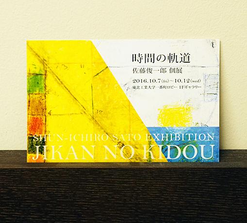 時間の軌道 佐藤俊一郎 個展 sato_shunichiro_exhibition2016