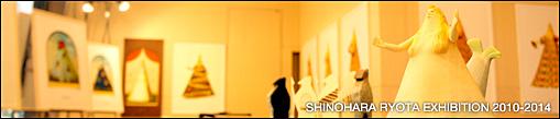 shinohara_exhibition2014_last_day.jpg
