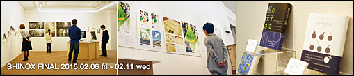 shinolab_exhibition2014.jpg