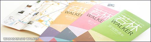 wakabayashi_walker_20140309.jpg