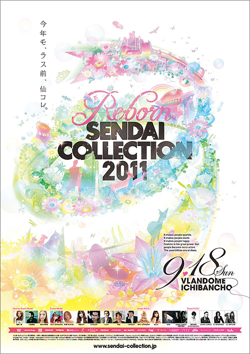 SENDAI COLLECTION 2011