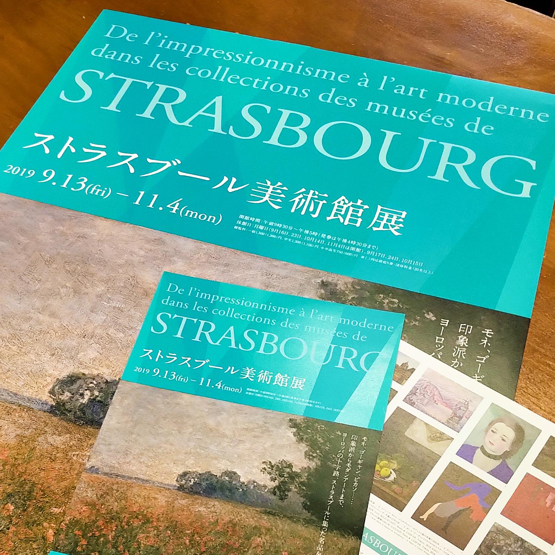 20190701_strasbourg_poster_flyer.jpg